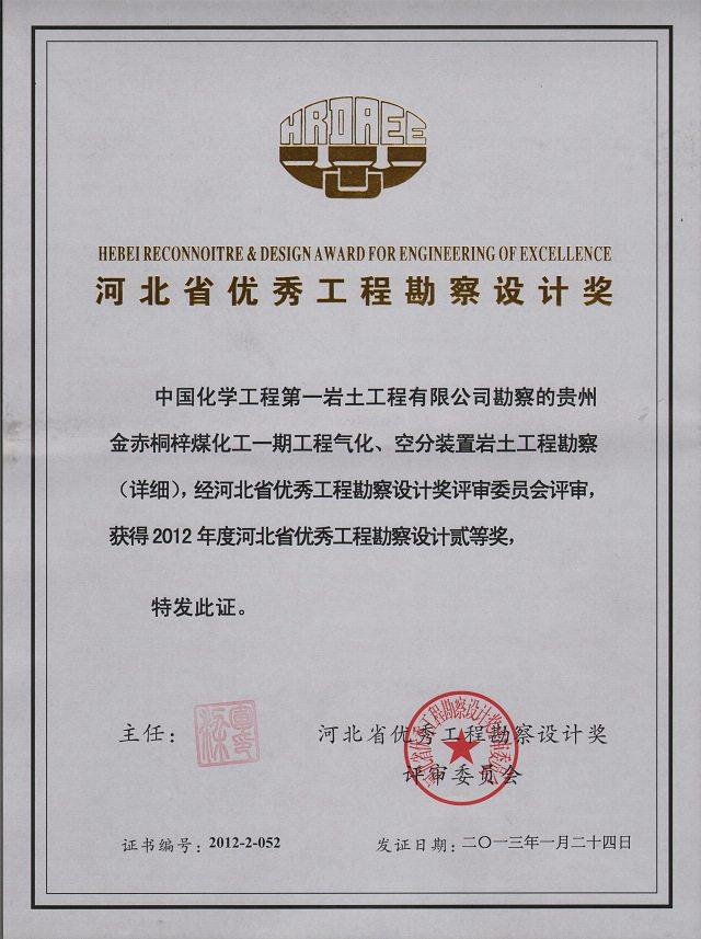 公司两项目获2012年度河北省优秀工程勘察设计奖图片